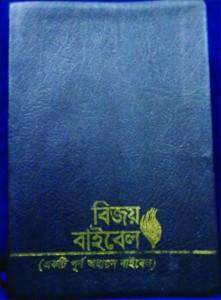 Bijoy Bible
